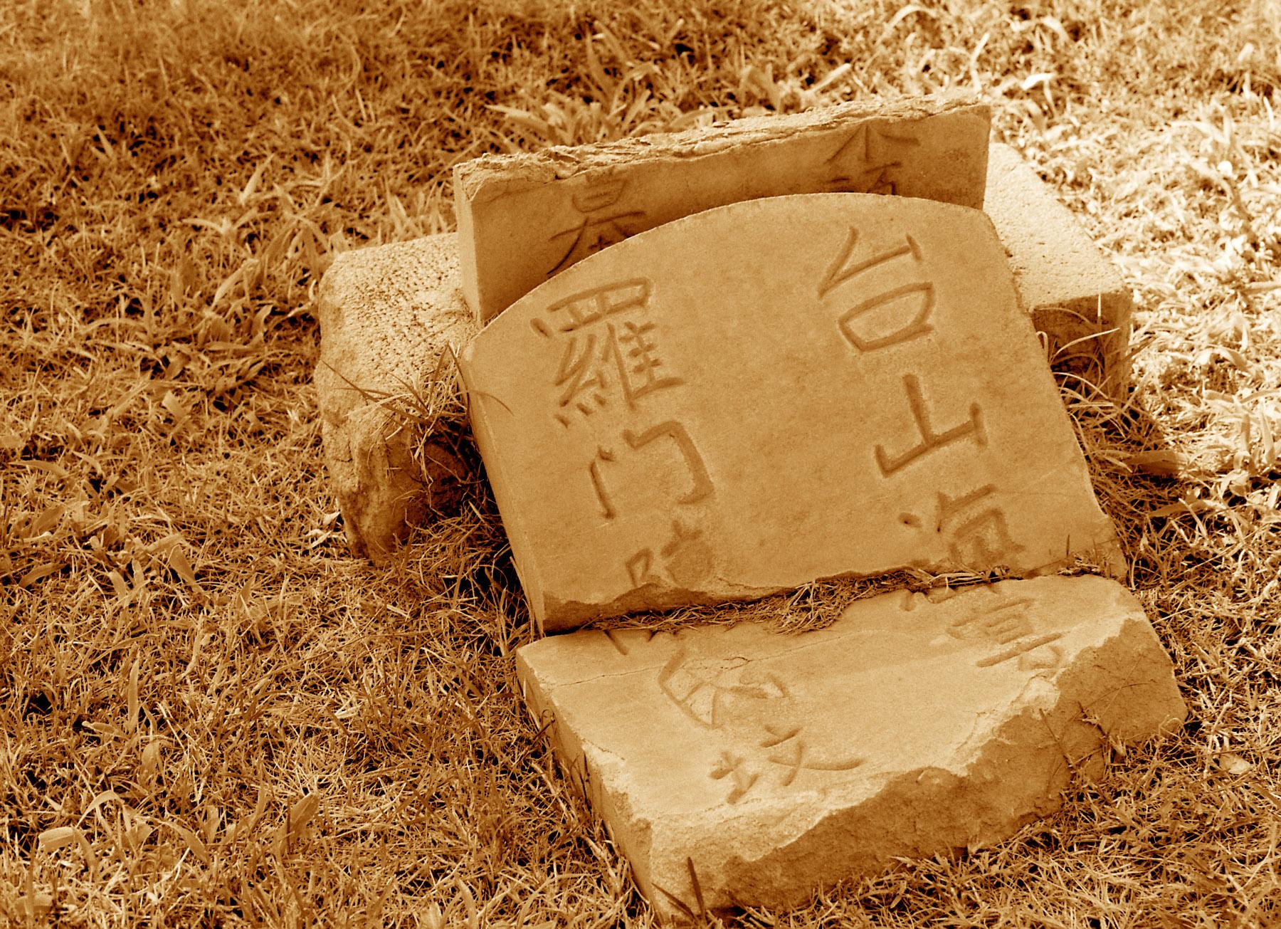 phx-shattered-kanji-no-2